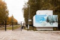 В Пролетарском парке начали строительство теннисного центра, Фото: 4