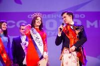 Мисс и Мистер Студенчество 2019, Фото: 154
