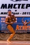 Чемпионат по бодибилдингу и бодифитнесу «Мистер и Мисс Тула - 2015», Фото: 43