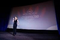 Кастинг на Мисс Студенчество 2016, Фото: 113