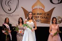 Миссис Тульская область - 2021, Фото: 143