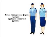 Форма сотрудников административно-технического надзора, Фото: 5