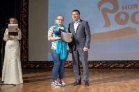 VI Тульский региональный форум матерей «Моя семья – моя Россия», Фото: 39