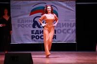 Мисс Тульская область - 2014, Фото: 354