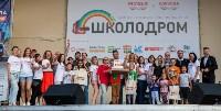 «Школодром-2018». Было круто!, Фото: 823