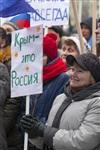В Туле проходит митинг в поддержку Крыма, Фото: 44