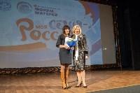 VI Тульский региональный форум матерей «Моя семья – моя Россия», Фото: 34