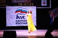 Мисс Тульская область - 2014, Фото: 344