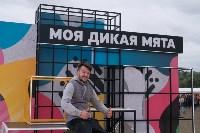 """""""Дикая Мята"""" в Бунырёво: день второй, Фото: 86"""