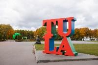 Золотая осень в Туле-2019, Фото: 1