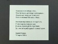 Выставка в галерее Ясная Поляна, Фото: 23