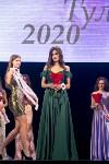Мисс Тула - 2020, Фото: 219