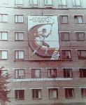 Олимпиада-80, Фото: 1
