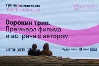 В Туле на «Октаве» состоялась премьера фильма «Сорокин трип», Фото: 1