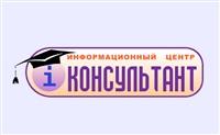 КОНСУЛЬТАНТ, информационный центр, Фото: 1