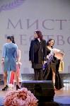 Мисс и Мистер Студенчество 2018, Фото: 188