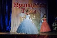 Принцесса Тулы - 2015, Фото: 75
