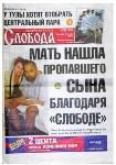 """Обложки """"Слободы"""" разных лет, Фото: 10"""