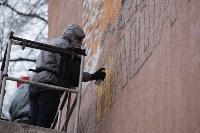 Патриотическое граффити на ул. Немцова, Фото: 6