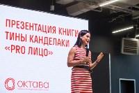 Тина Канделаки. Презентация книги Pro лицо, Фото: 55