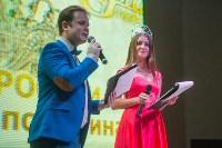 «Краса России Тула-2016» (полуфинал), Фото: 26