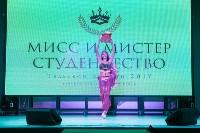Мисс и Мистер Студенчество 2017, Фото: 17