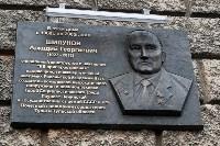 Открытие мемориальной доски Аркадию Шипунову, 9.12.2015, Фото: 49