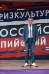 Тула отметила День физкультурника и Всероссийский олимпийский день соревнованиями, Фото: 74