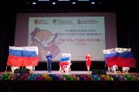 """Открытие конкурса """"Учитель года - 2016"""", 19.04.2016, Фото: 13"""