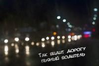 Каштанов Кирилл, 27 лет «Алкоголь для водителя — горе для  родителя», Фото: 1