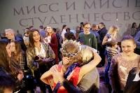 Мисс и Мистер Студенчество 2018, Фото: 247