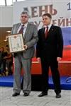 Награждение лауреатов премии им. С. Мосина, Фото: 52