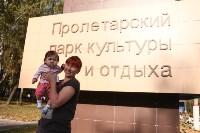 Открытие Пролетарского парка, 25.09.2015, Фото: 11