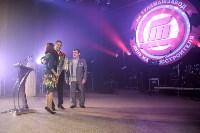 Сотрудников Туламашзавода поздравили с Днем машиностроителя, Фото: 134