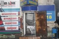 На ул. Оборонной в Туле сгорел магазин., Фото: 35