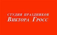 Студия праздников Виктора Гросс, Фото: 1