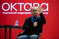 Андрей Звягинцев в Туле, Фото: 32