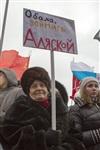В Туле проходит митинг в поддержку Крыма, Фото: 18