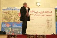Открытие Дней Тульской области, Фото: 10