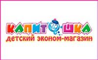 Капитошка, сеть магазинов детской одежды и обуви , Фото: 1