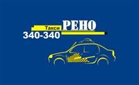 Рено, такси, Фото: 1