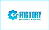Adv Factory, рекламное агентство полного цикла, Фото: 1