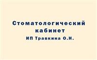 Стоматологический кабинет, ИП Травкина О.Н. , Фото: 1