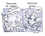 Комиксы Валерии Амелиной, Фото: 12