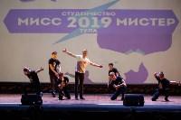 Мисс и Мистер Студенчество 2019, Фото: 39