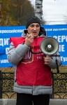 """Митинг против закона """"о шлепкАх"""", Фото: 14"""