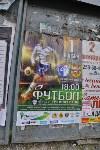 Канониры опробовали газон в Воронеже, Фото: 1