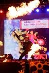 Битва Дедов Морозов и огненное шоу, Фото: 78