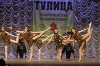 Всероссийский конкурс народного танца «Тулица». 26 января 2014, Фото: 101