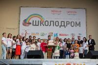«Школодром-2018». Было круто!, Фото: 165